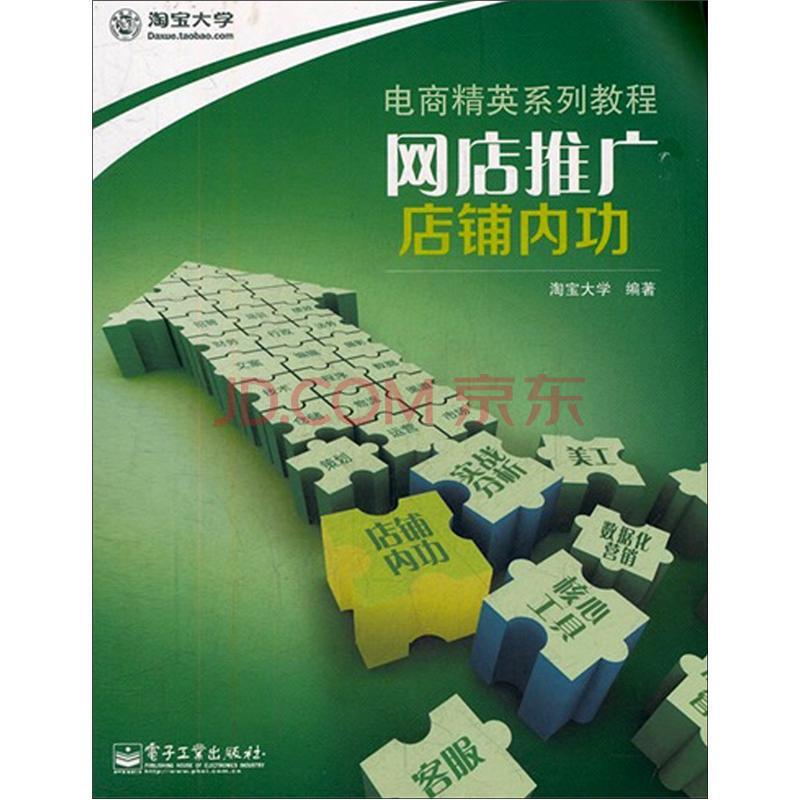 电商精英系列教程·网店推广:店铺内功(全彩)|pdf书籍(130M) - pdfhome - PDF电子书城