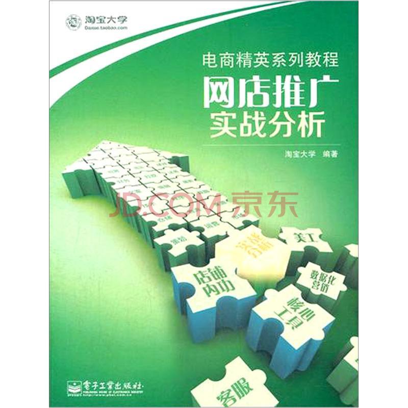 电商精英系列教程·网店推广:实战分析(全彩)|pdf书籍(151M) - pdfhome - PDF电子书城