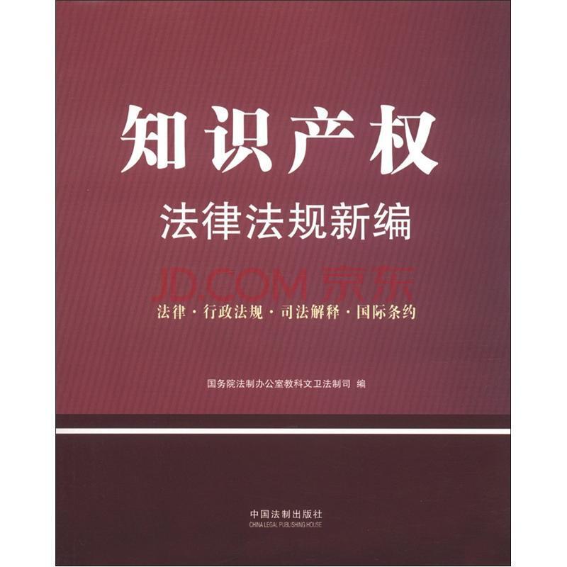 引用法律法规格式_最新hr法规法律手册 百度云_法律 法规 规范性文件
