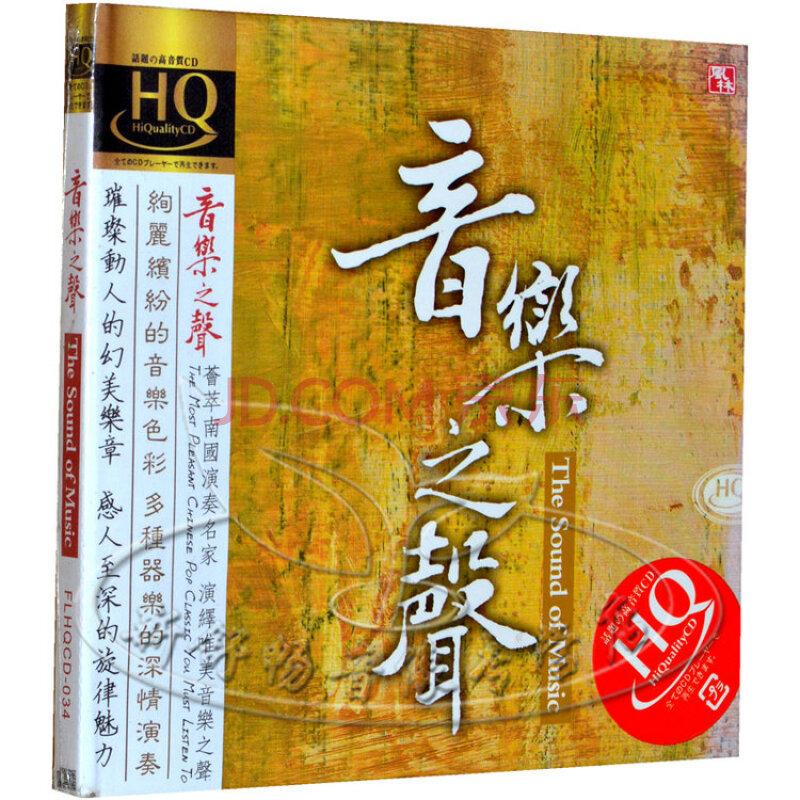 风林唱片 音乐之声 hqcd 1cd 二胡/小提琴/古筝/大提琴