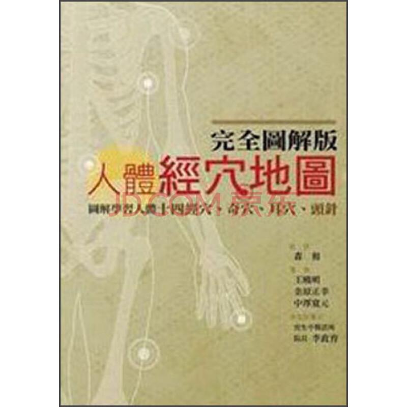 《完全图解版人体经穴地图》