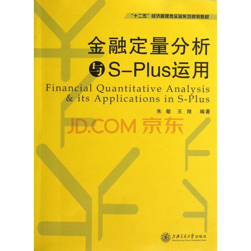 金融定量分析与s plus运用 高清图片