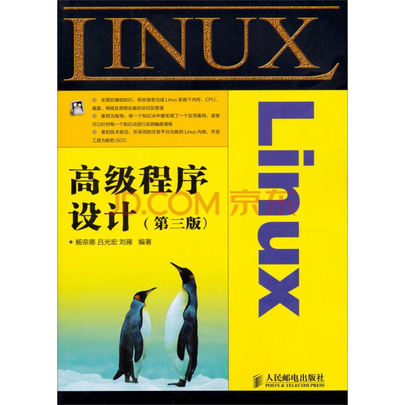 Linux高级程序设计(第3版)|pdf书籍(43M) - pdfhome - PDF电子书城