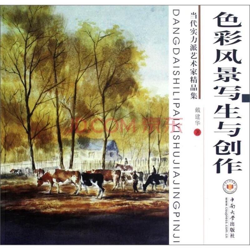 绘画 水粉/水彩 色彩风景写生与创作:当代实力派艺术家精品集