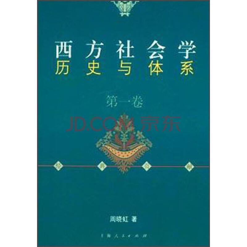 西方社会学历史与体系(第1卷):经典贡献