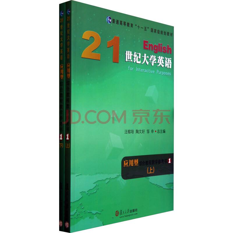 21世纪大学英语应用型综合教程教学参考书(1)(套装上下册)(附光盘)图片