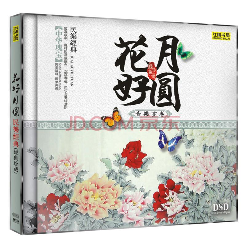 花好月圆(音乐画卷)(经典珍藏cd)