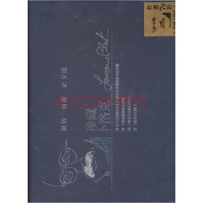 京东商城 珍藏卜洛克盒装:八百万种死法签名精