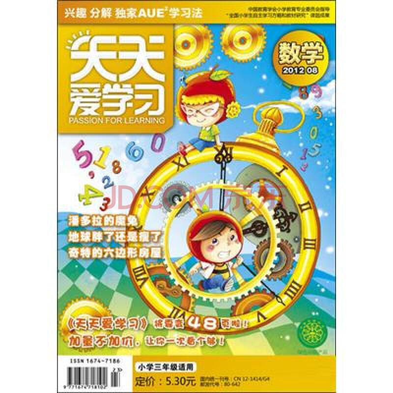 2012年_青岛版_数学三年级下册期末试卷[1]