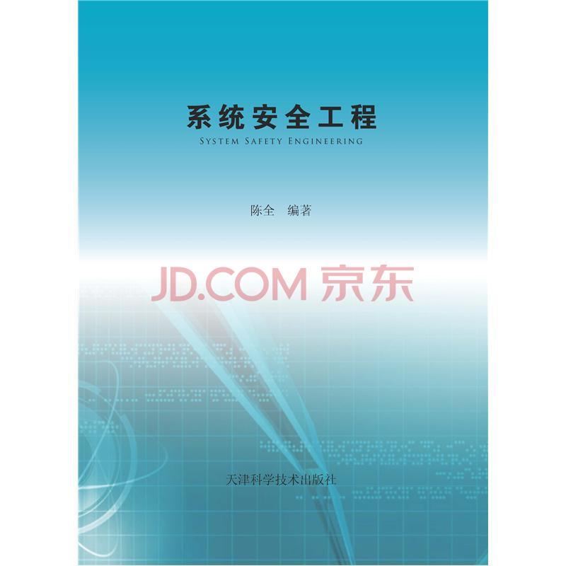 安全系统工程试题_《系统安全工程》(陈全)电子书下载