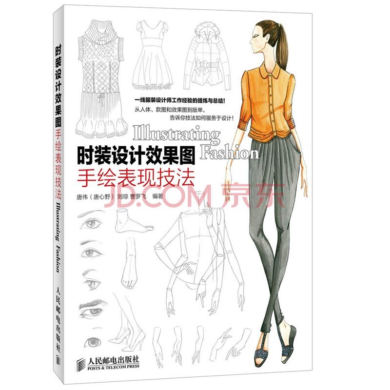 《时装设计效果图手绘表现技法