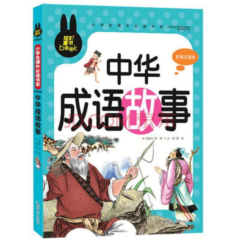 炫彩童书 中华成语故事 彩图注音版 1-2-3年级小学生课外书籍必读物图片