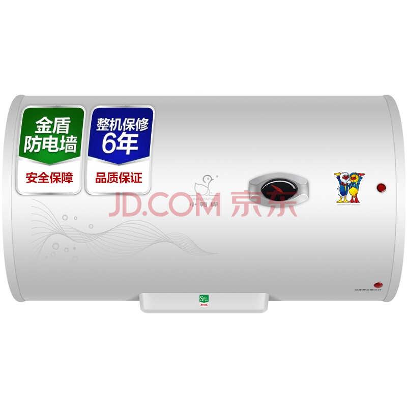 小鸭 XDWJ-40SA1 40升 电热水器)