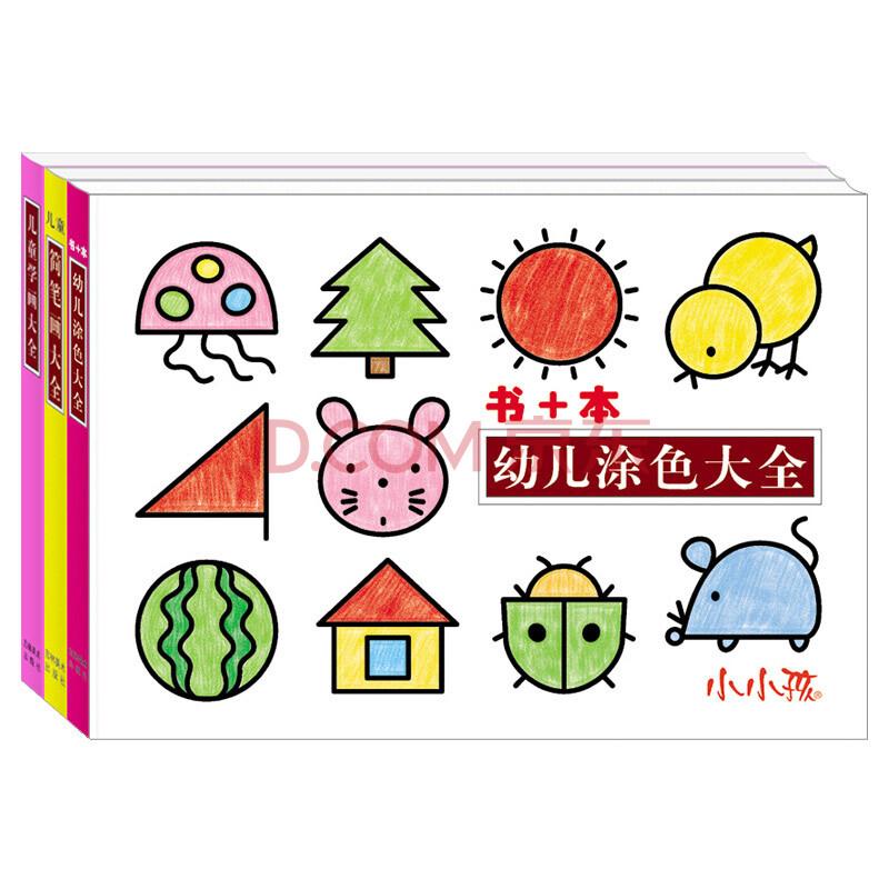 小小孩 儿童简笔画大全学画涂色大全填色本 儿童涂鸦画画书图画本3册