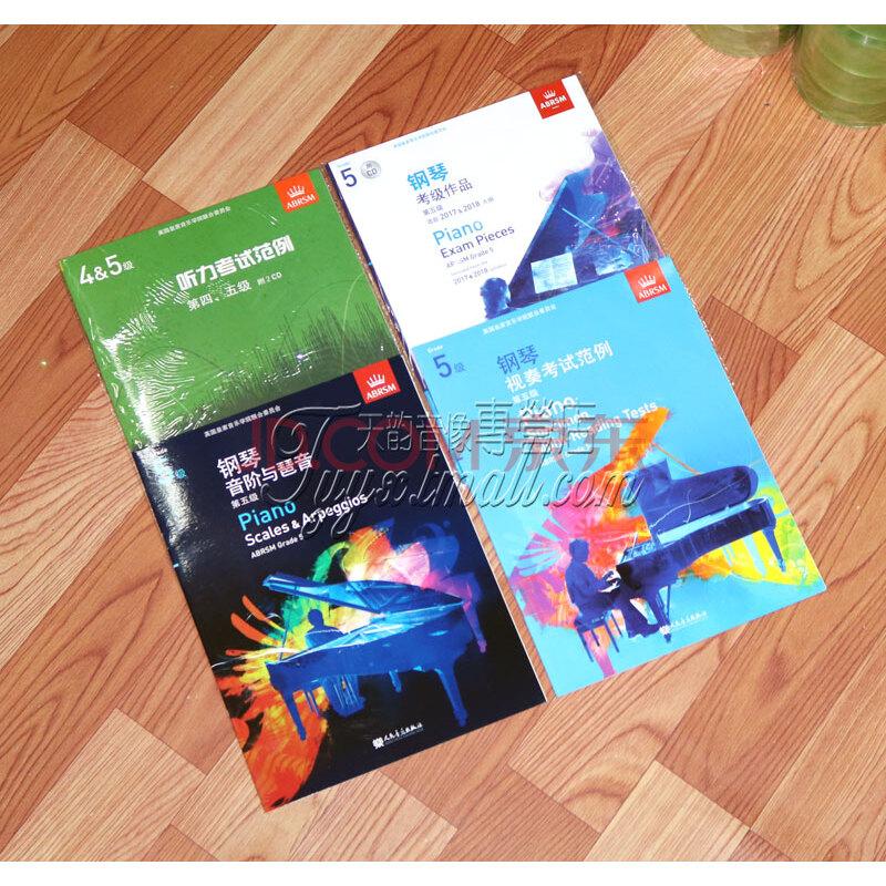 考试/考级 艺术 现货2017-2018 abrsm英皇钢琴考级五级必备:作品.