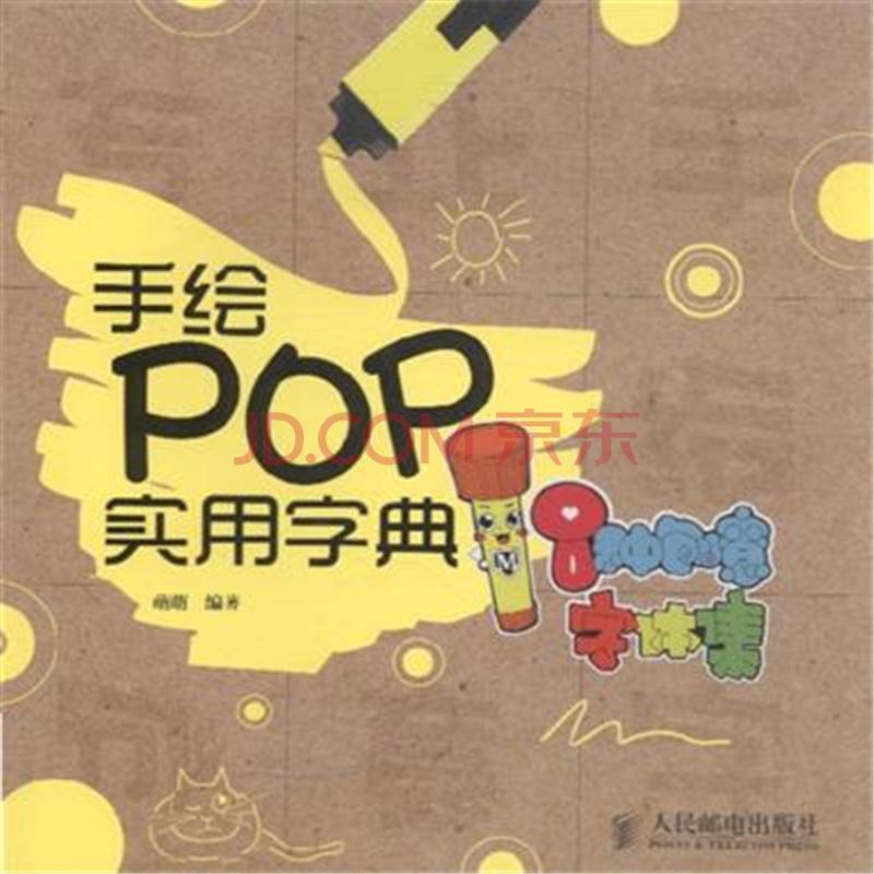 《手绘pop实用字典》【摘要