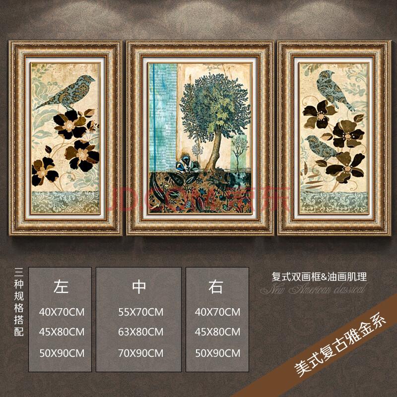 欧喆 时尚欧式美式油画 客厅装饰画 三联组合沙发背景墙有框壁画 美式