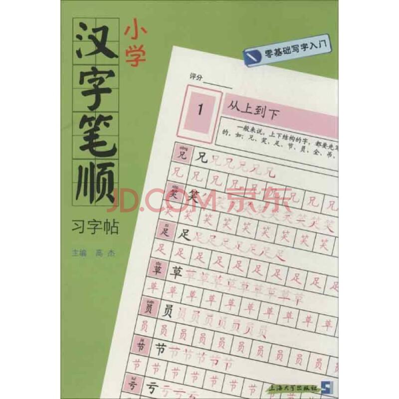 0的笔画顺序-小学汉字 笔顺习 字帖 零基础写字入门 高杰图片