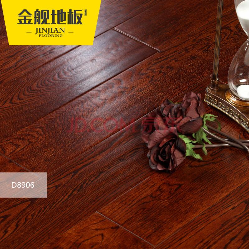 金舰 实木复合地板多层橡木仿古浮雕地热地暖 d8906 910*127*15