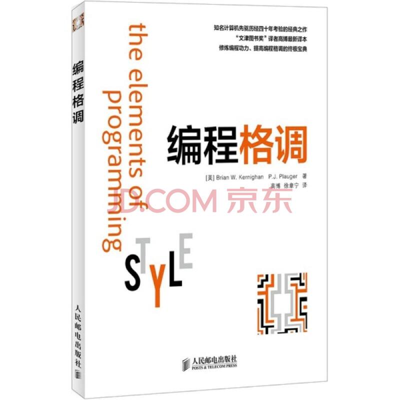 计算机与互联网 编程语言与程序设计 编程格调 计算机与互联网 书籍
