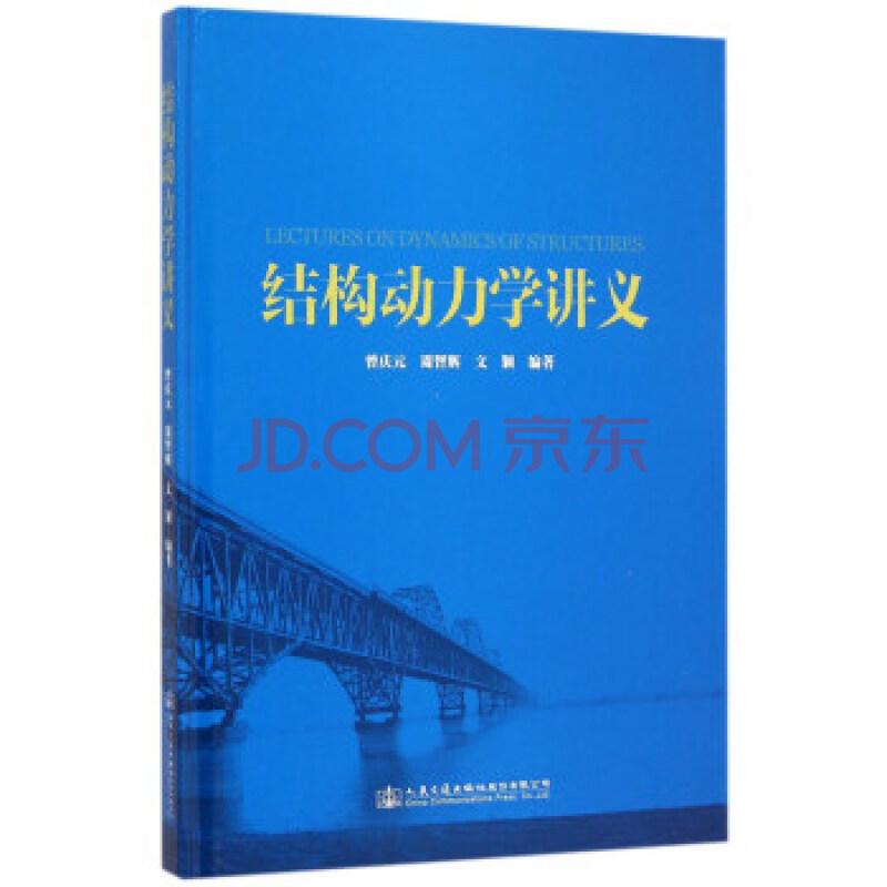 博文结构动力学讲义9787114123313曾庆元,周智辉,文颖人民交通出版社
