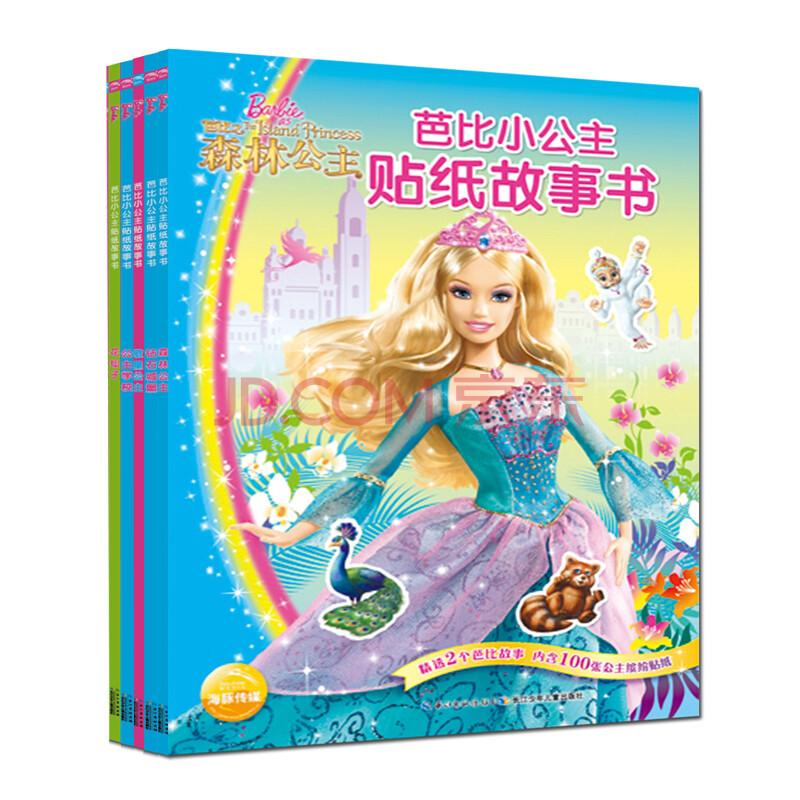 童书 手工/游戏 芭比小公主贴纸故事书(上)套装五册 儿童图书 贴纸