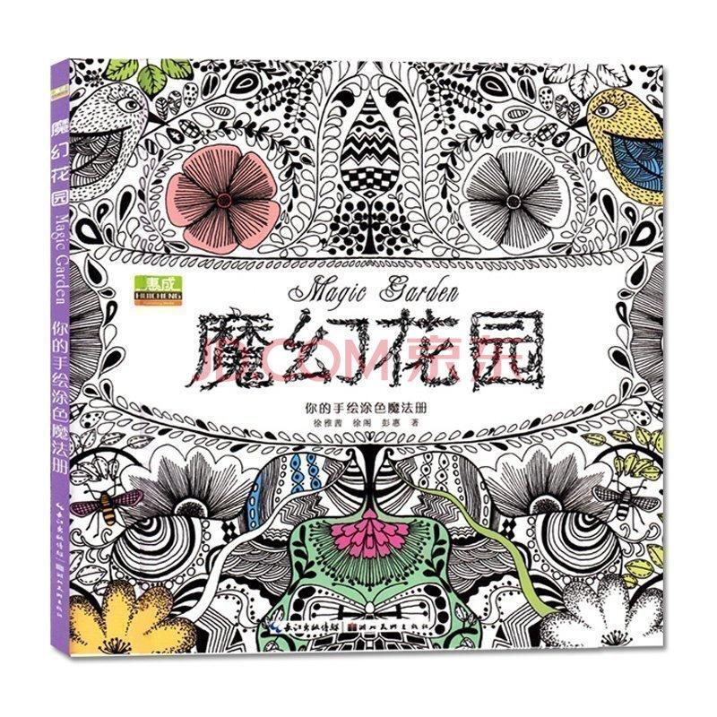 魔幻花园 压涂色书 韩国手绘填色书 艺术创意涂鸦绘画本 儿童秘密花园