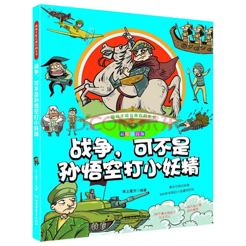 趣味手绘儿童百科全书—— 战争,可不是孙悟空打小妖精