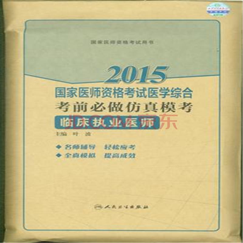 WWW_IPMPH_COM_15年国家执业医师资格成绩何时查