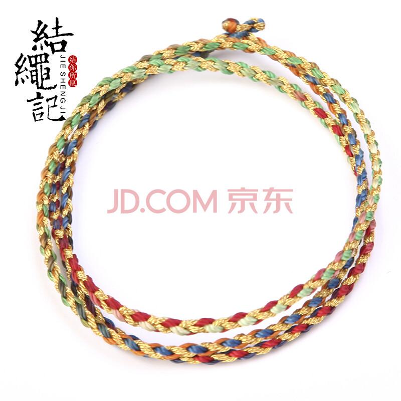 结绳记 手绳手工编织端午节五彩绳三生有幸红绳男女士