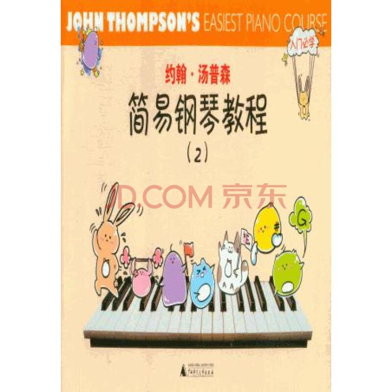 约翰·汤普森简易钢琴教程(2)图片