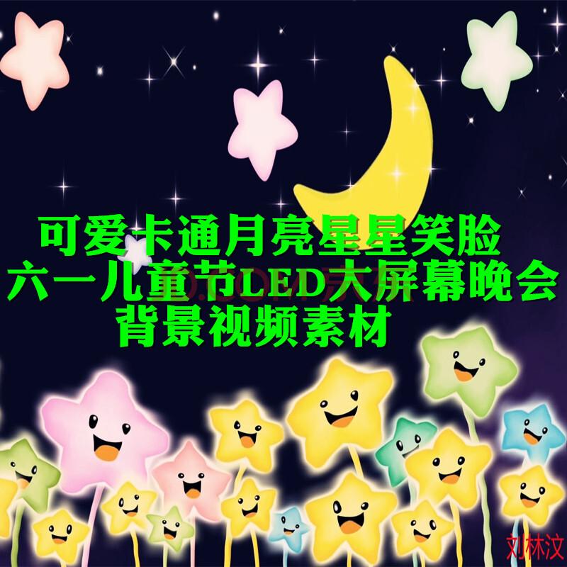 可爱卡通月亮星星笑脸 六一儿童节led大屏幕晚会背景视频素材