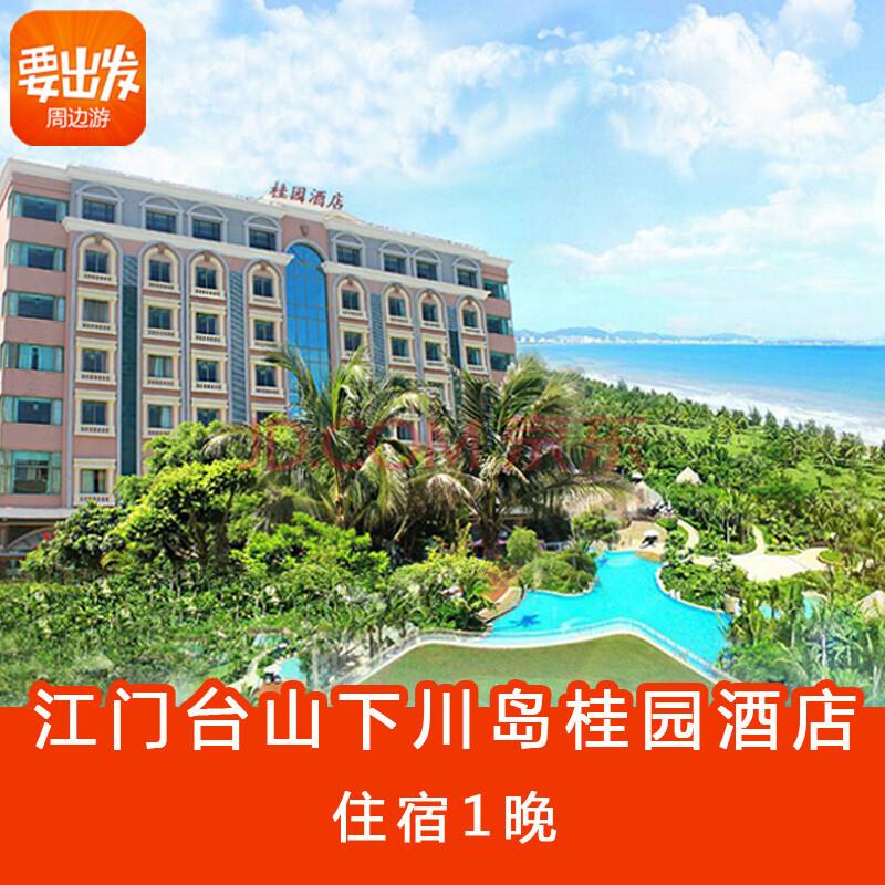 江门台山下川岛桂园酒店双人2天1夜浪漫海岛游 位于王府洲景区内 标准