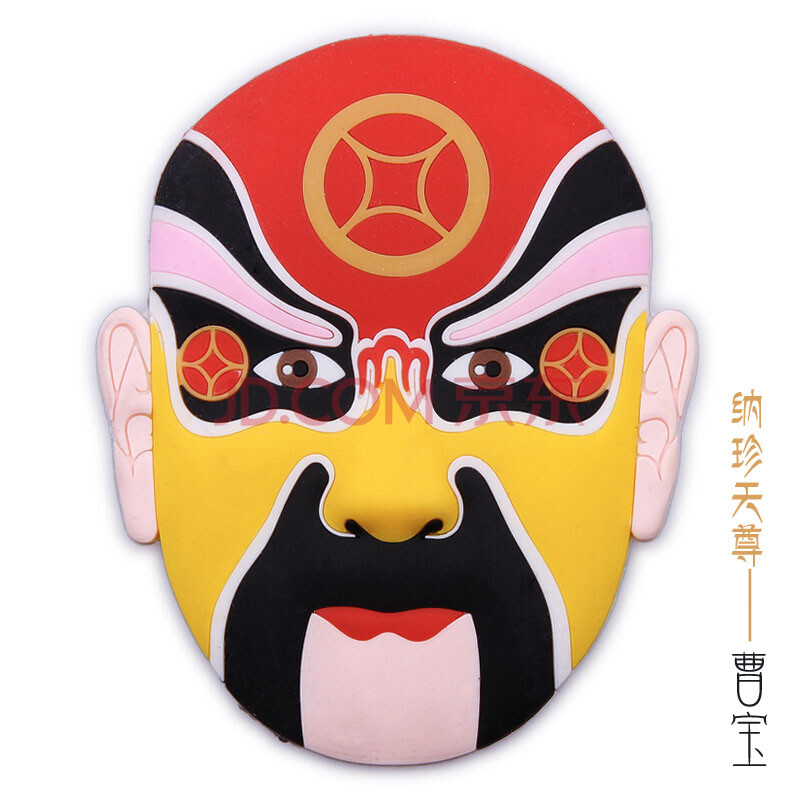 创意冰箱贴磁铁立体中国风京剧脸谱家居墙贴饰品出国送老外礼品 纳珍