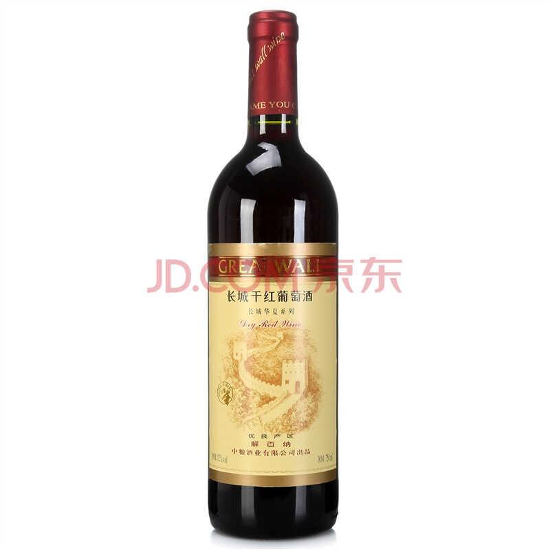 华夏长城优良产区解百纳干红葡萄酒 750ml)