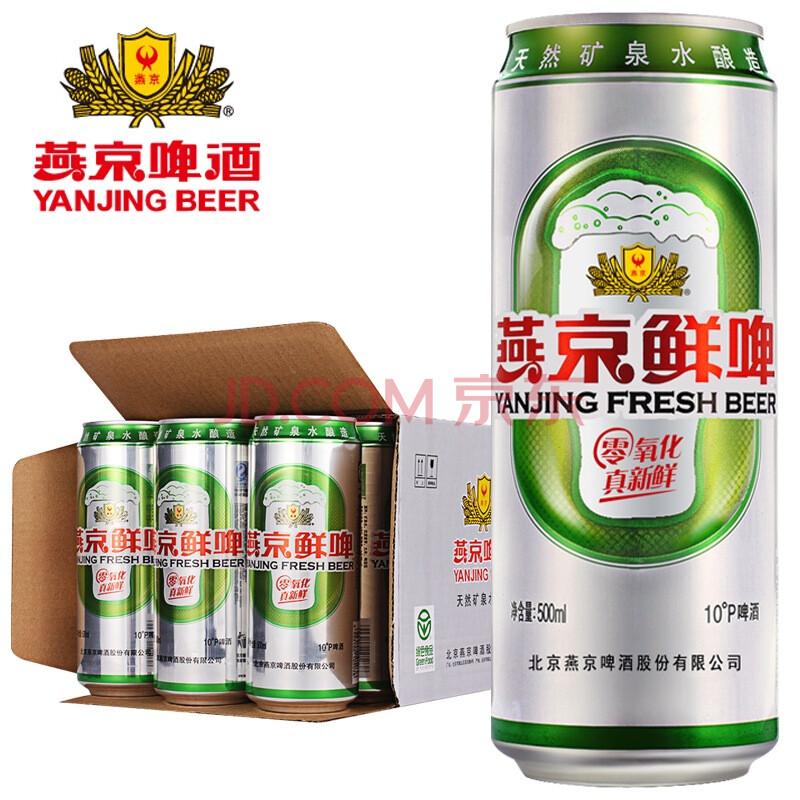 燕京啤酒 10度鲜啤听罐装 500ml*12听整箱装