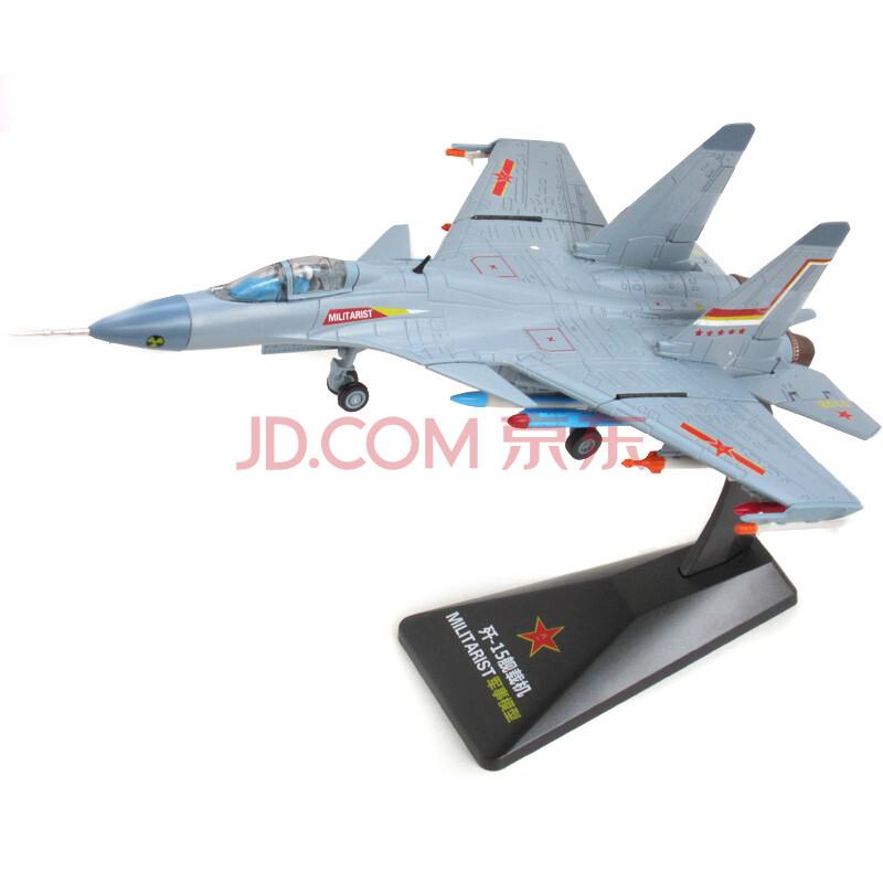 凯迪威歼15飞机模型1:72歼十五战斗机合金飞机航母舰载机军事模型6850