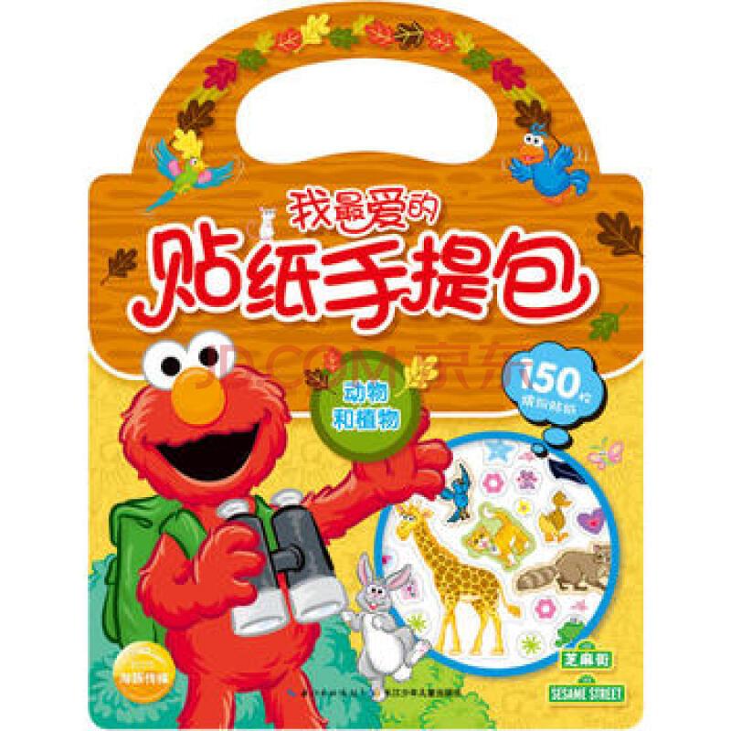 童书 手工/游戏 动物和植物-我爱的贴纸手提包 9787556021895