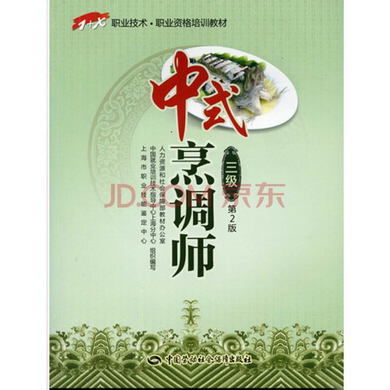 中式烹调师题库_中式烹调师 三级