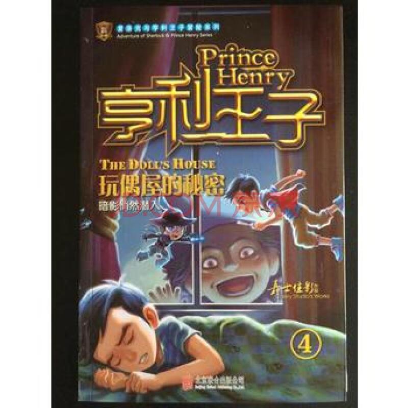 亨利王子_亨利王子4玩偶屋的秘密 9787550232044