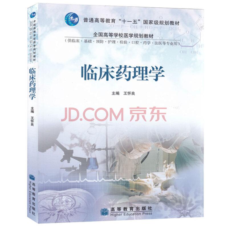 医学教材_王怀良 高等教育出版社 十一五规划教材 全国高等学校医学规划教材 供