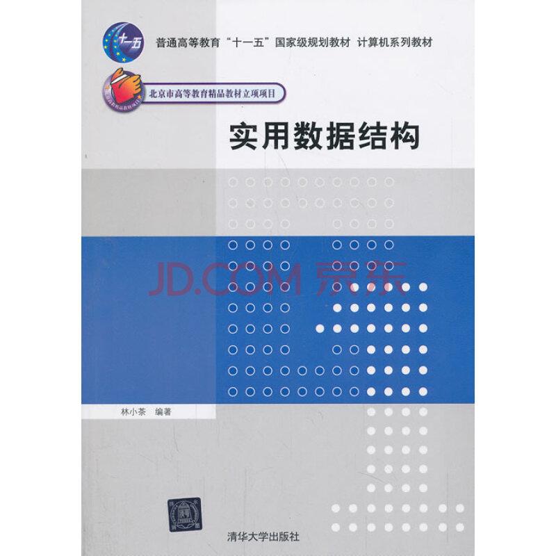 【fx正版】 实用数据结构(计算机系列教材) 林小茶著 清华大学出版社