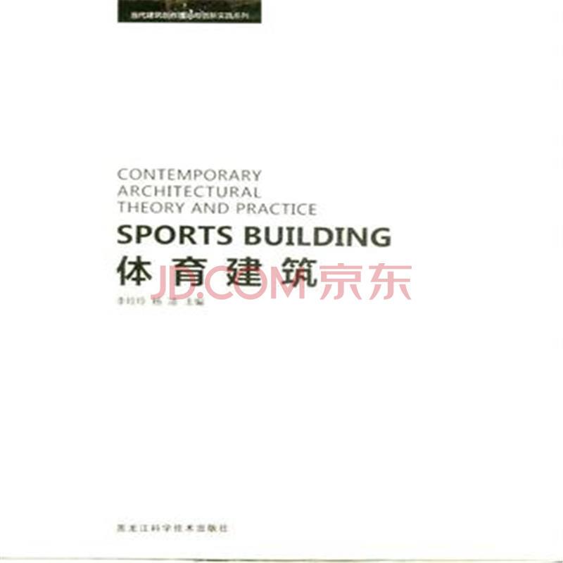 建筑 建筑设计 体育建筑  商品编号:1485632545  著
