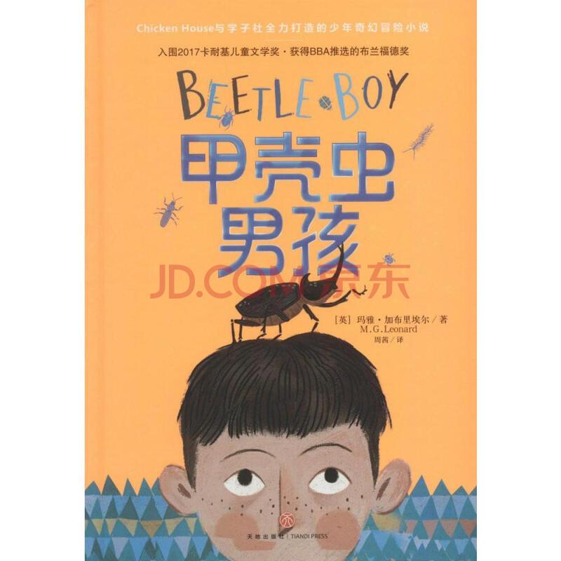 童书籍封面论+�_甲壳虫男孩 畅销书籍 童书 儿童文学 正版暂(zz)甲壳虫男孩