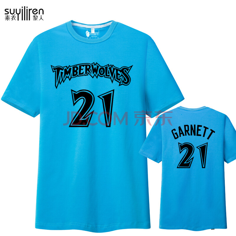 加内特 篮球运动短袖t恤 夏季男装男士体恤衫 半袖套装 有大码 天蓝色