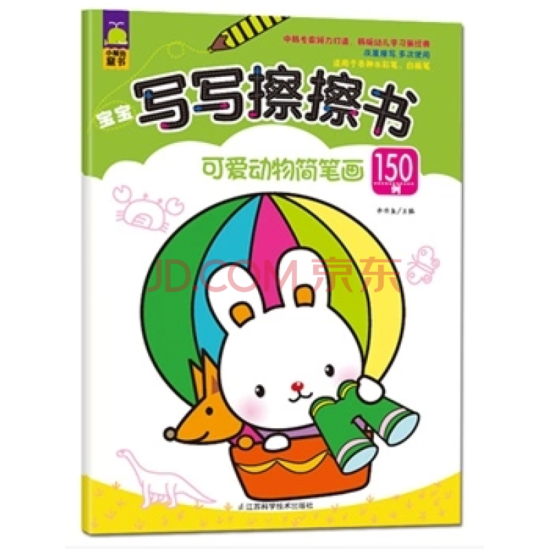 小鲸鱼童书 可爱动物简笔画150例 宝宝写写擦擦书 反复写擦 多次使用