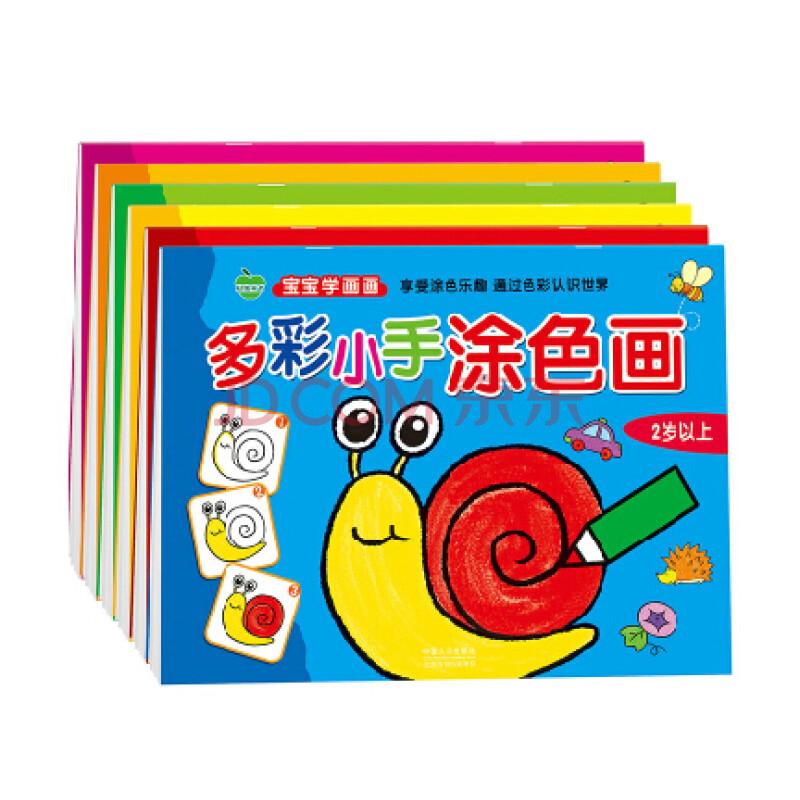 大全简笔画涂色本填色本2-3-4-5-6岁入门涂画书幼儿