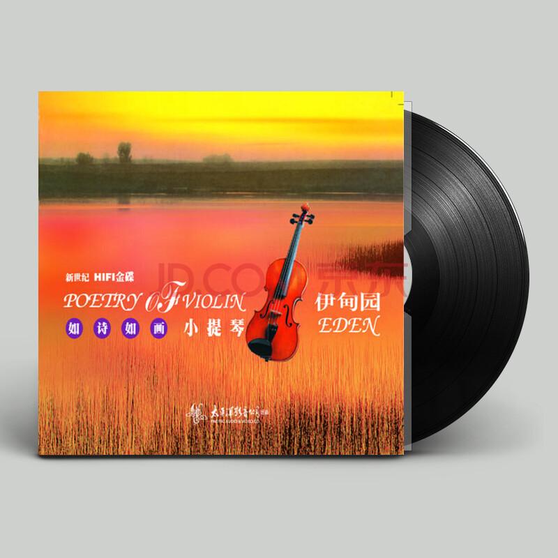 陈蓉晖 如诗如画小提琴:伊甸园 lp黑胶唱片 留声机专用唱盘