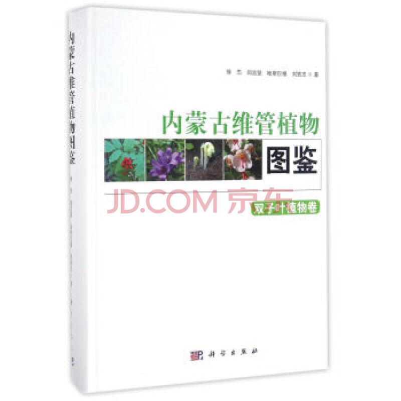 【r】 内蒙古维管植物图鉴 双子叶植物卷 9787030469151
