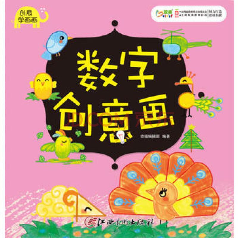 创意学画画数字创意画 畅销书籍 童书 少儿艺术 正版 幼福编辑部著